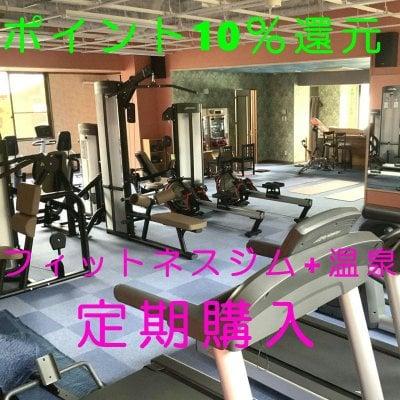 定期購入で久米川温泉のフィットネスジム+温泉利用が通常10,000円(税別)を8,000円(税別)で利用できるお得なウェブチケットです。