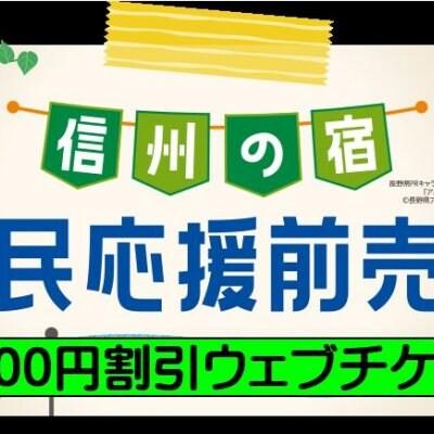 信州の宿県⺠応援前売割 5,000円割引ウェブチケット