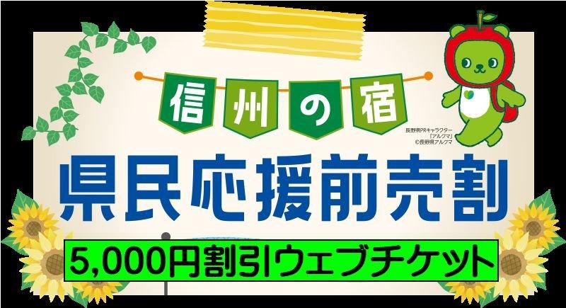 信州の宿県⺠応援前売割 5,000円割引ウェブチケットのイメージその1