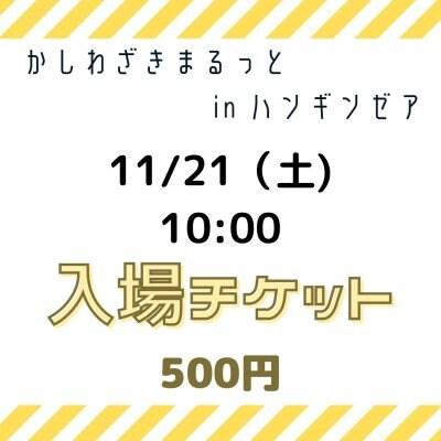 かしわざきまるっと11/21(土)限定10:00入場チケット