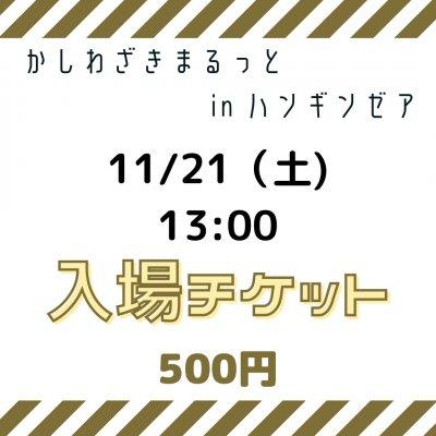 かしわざきまるっと11/21(土)限定13:00入場チケット