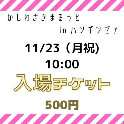 かしわざきまるっと11/23(日)限定10:00入場チケット