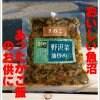 新潟|魚沼【野沢菜油炒めキノコ】おいしい魚沼をお届けいたします