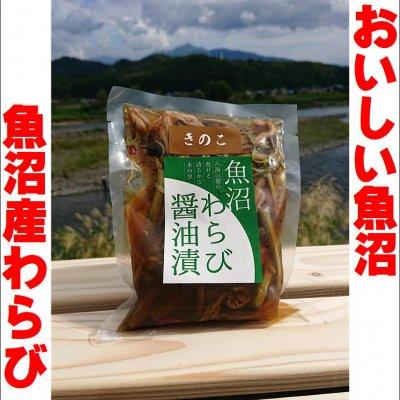 新潟 魚沼 【魚沼産わらび醬油漬けキノコ】おいしい魚沼をお届けいたします