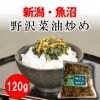 新潟|魚沼【野沢菜油炒め】120gおいしい魚沼をお届けいたします