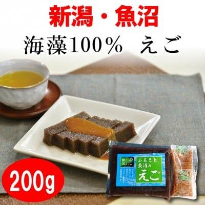 新潟|魚沼|【えご】200g海藻100%食品|低カロリー