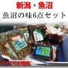 米どころ魚沼の味 6種セット【野沢菜油炒め3種/魚沼わらび/えご/棒だら】