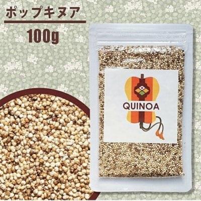 【お得な3袋セット】ポップキヌア100g×3袋 〜手軽に毎日栄養補給!純国産スーパーフード〜