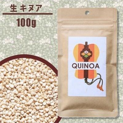 生キヌア100g 〜手軽に毎日栄養補給!純国産スーパーフード〜
