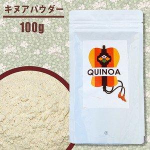 キヌアパウダー100g 〜手軽に毎日栄養補給!純国産スーパーフード〜