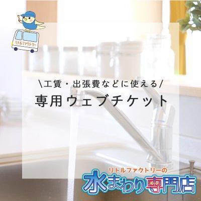 S様専用 ・浄化槽工事・ウェブチケット