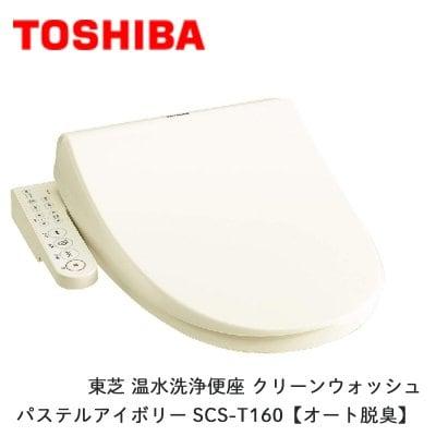 【お買い得!!】洗浄便座交換工事セット【TOSHIBA SCS-T160】