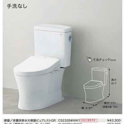ピュアレストQR 手洗い無し 排水心200㎜