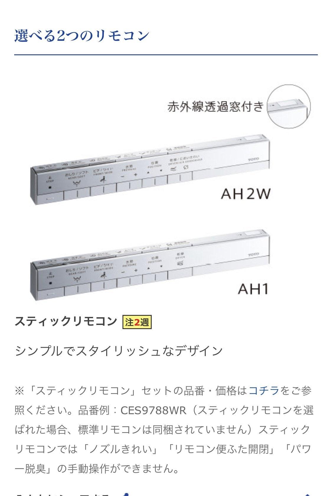 ネオレスト AH1 CES9788M 床排水芯305〜435㎜ リモデルタイプのイメージその4