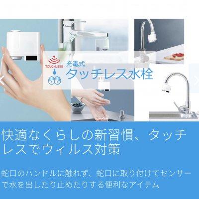日本電興タッチレス水栓