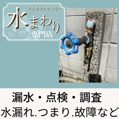 水道管のリフォーム