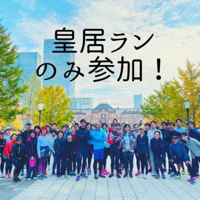 【9/18(金)昼12:30頃 申込開始】11/15(日)皇居ランのみ参加