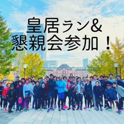 【9/18(金)昼12:30頃 申込開始】11/15(日)皇居ラン・懇親会参加