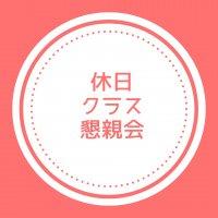 9月26日(土)休日クラス懇親会