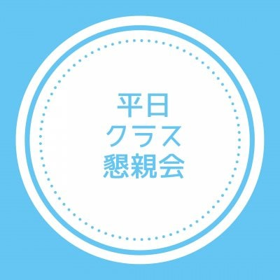 9月25日(金)平日クラス懇親会