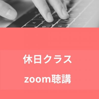 ★zoom聴講チケット★4月4日(日)休日クラス