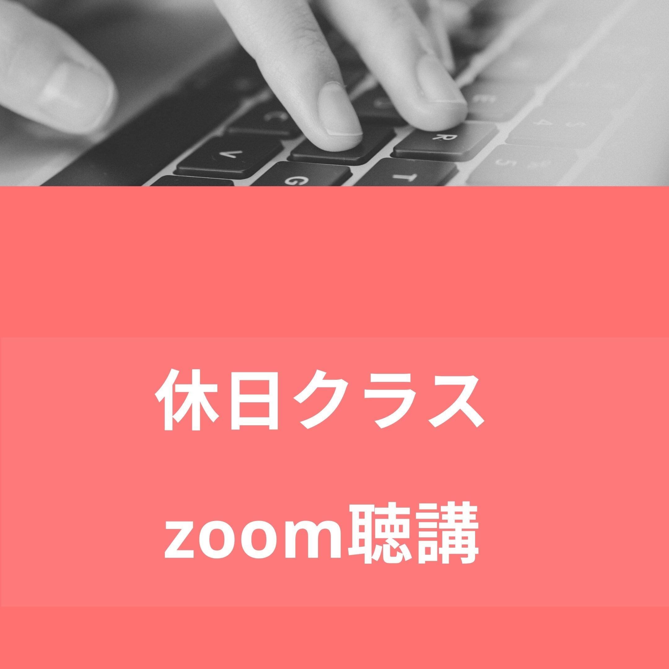 ★zoom聴講チケット★2月11日(祝)休日クラスのイメージその1