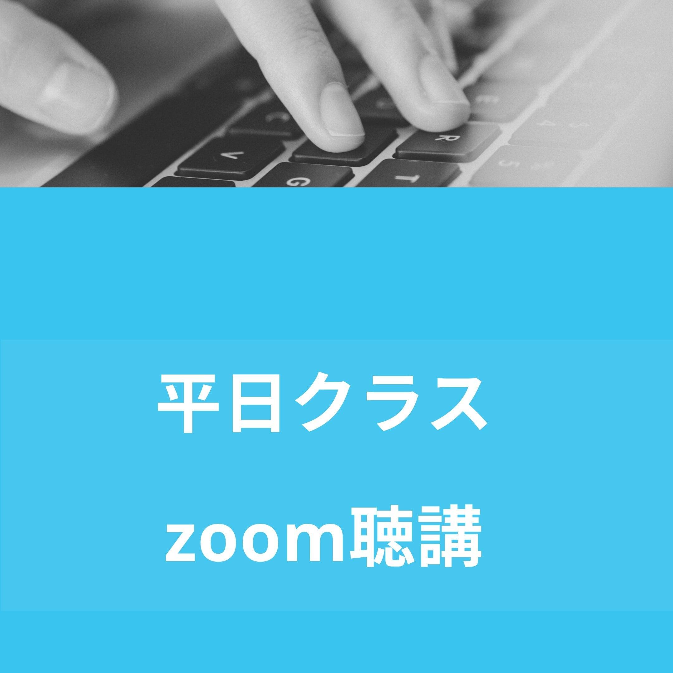★zoom聴講チケット★2月10日(水)平日クラスのイメージその1