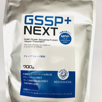 【ダイエットの決定版!】GSSP+NEXT (グリーンスーパースムージー プロテイン NEXT )