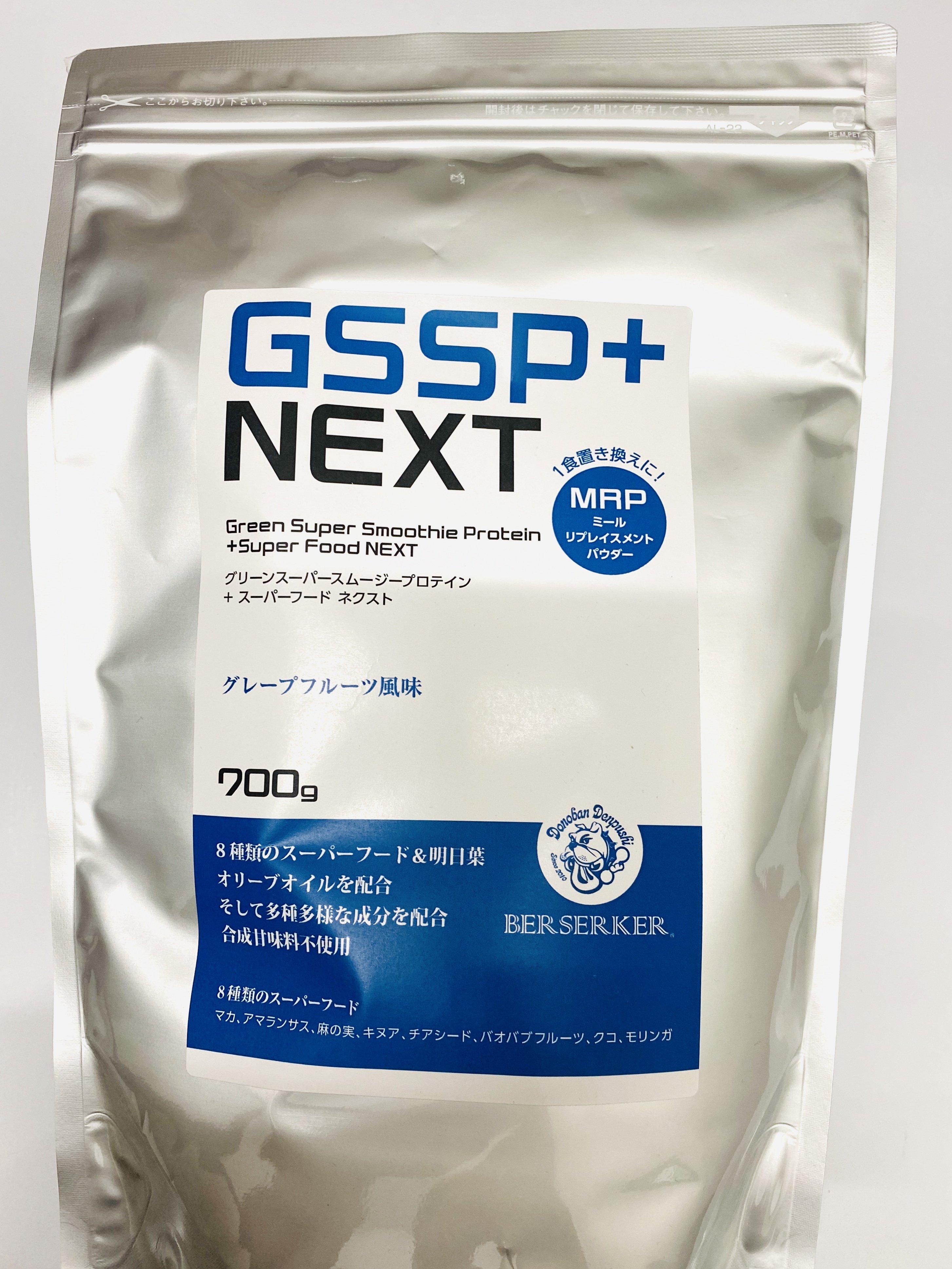 店頭払い【ダイエットの決定版!】GSSP+NEXTのイメージその1