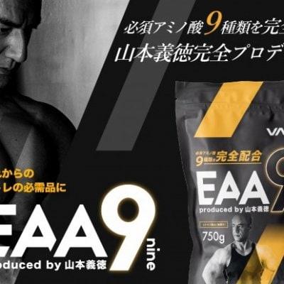 リーンスタイル徳重特別価格 10個限定店頭払い【ワークアウトドリンク】EAA9
