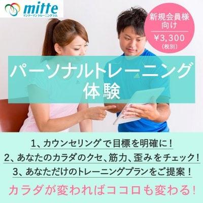 ★パーソナルトレーニング体験〜岡田トレーナー〜
