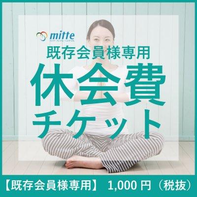 ★休会費チケット