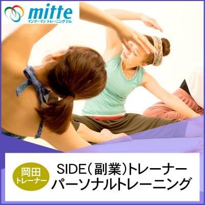 ★SIDEトレーナー パーソナルトレーニング【岡田トレーナー】