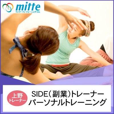 ★SIDEトレーナー パーソナルトレーニング【上野トレーナー】