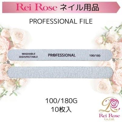 (23) プロフェッショナル ネイルファイル10枚入|ReiRoseネイルファイル