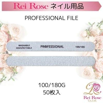 (24) プロフェッショナル ネイルファイル50枚入|ReiRoseネイルファイル