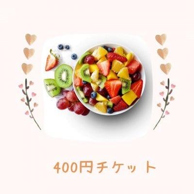 チューベー400円ケーキチケット