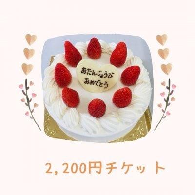 チューベー2200円ケーキチケット