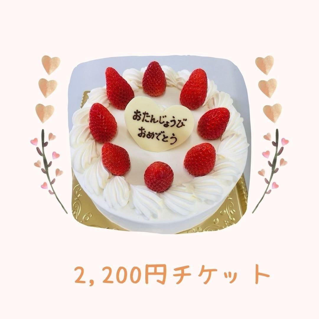 【現地払い専用】チューベー2200円ケーキチケットのイメージその1
