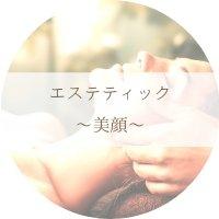 エステティック【美顔】WEBチケット