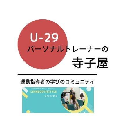 オンラインサロン・高津塾【U-29専用】