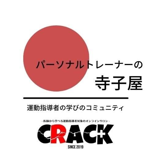 オンラインサロン・高津塾【CRACKメンバー様専用】のイメージその1
