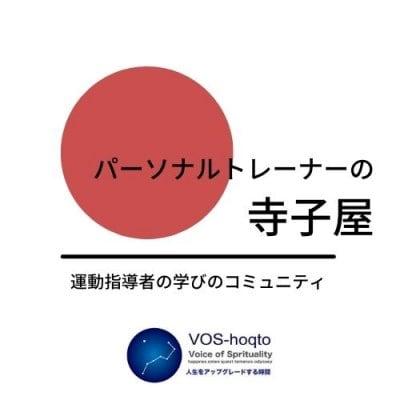オンラインサロン・高津塾【VOSメンバー様専用】