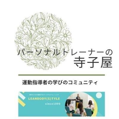 <NEW>オンラインサロン・高津塾【2021年入会専用】