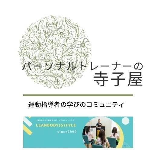 <NEW>オンラインサロン・高津塾【2021年入会専用】のイメージその1