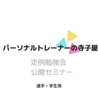 【選手・学生用】パーソナルトレーナーの寺子屋 定例勉強会(オンデマンド視聴用)