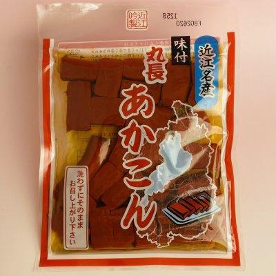 丸長 あかこん【国産原料】保存料不使用