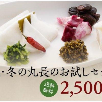 丸長 送料無料【お試しセット】秋・冬6種のセットです。クール便 ※1世帯1回のみの注文商品です。千枚漬・紅かぶらこうじ漬・長いもわさび風味・刻み壬生菜・きゅうりのしば漬・日本一まぜちゃい菜6品です。