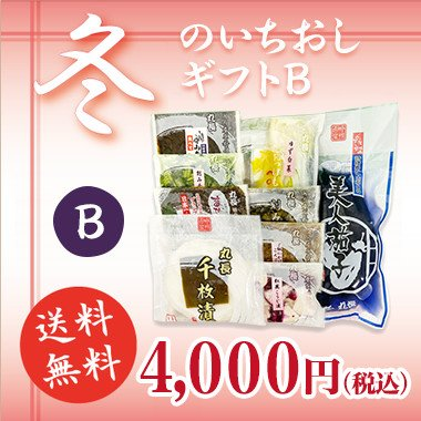 丸長 冬のいちおしギフト【B】【送料無料】クール便発送 ※大変申し訳御座いませんが沖縄・北海道への発送は+800円頂きます。