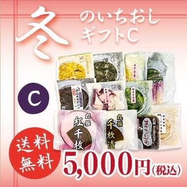 丸長 冬のいちおしギフト【C】 【送料無料】クール便発送 ※大変申し訳御座いませんが沖縄・北海道への発送は+800円頂きます。